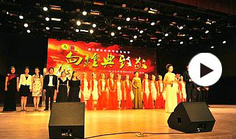 向经典致敬——吉林新闻综合广播纪念长征胜利80周年演出